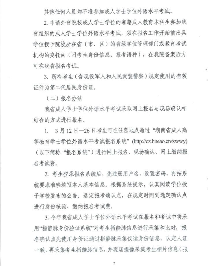 关于转发湖南省教育考试院湘教考成字〔2018〕1号文件《关于我省2018年上半年成人高等教育学士学位外语水平考试报名工作的通知》的通知